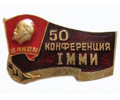 50 конференция ВЛКСМ 1 ММИ