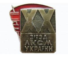 20 съезд ВЛКСМ Украины