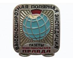 Высокоширотная полярная экспедиция газеты Комсомольская правда