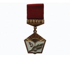 Знак ЦК ВЛКСМ Лучшему учителю-комсомольцу