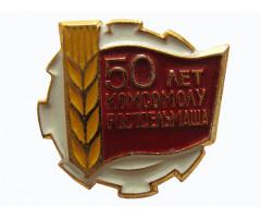 50 лет комсомолу Ростсельмаша