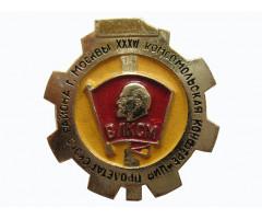 36 комсомольская конференция Пролетарского  района
