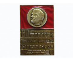 60 лет ВЛКСМ Тимирязевский р-он