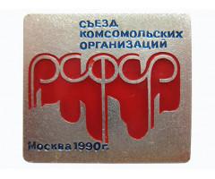 Съезд комсомольских организаций РСФСР Москва 1990