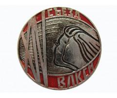 Знак обслуживающего персонала XIV съезда ВЛКСМ. (красный фон)