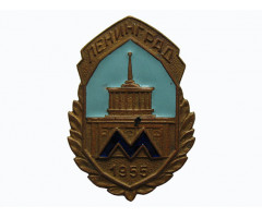 Знак метро Ленинград 1955 год.