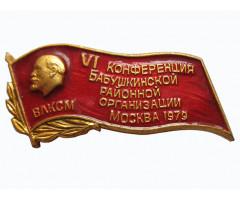 6 конференция Бабушкинской районной организации ВЛКСМ