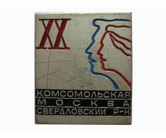 20 комсомольская конференция Москва Свердловский р-н