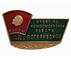 Отдел по комсомольской работе погранвойск