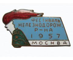 Фестиваль 1957 года Железнодорожного р-на Москва