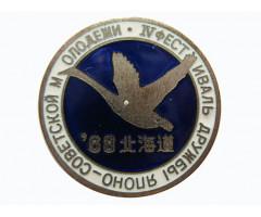 4 фестиваль дружбы Японо-Советской молодежи 1968 г.