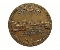 Памятная медаль 750 лет городу Порхову