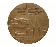 Памятная медаль совместное заседание РАН и МГУ в честь 250 летия МГУ