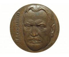 Памятная медаль 100 лет со дня рождения Н.А.Семашко