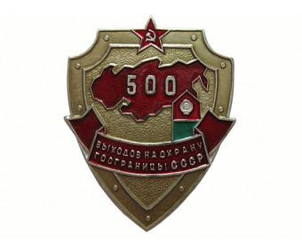 500 выходов на охрану госграницы СССР
