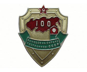 100 выходов на охрану госграницы СССР