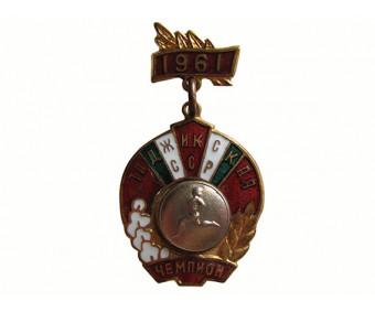 Первенство Таджикской ССР  чемпион 1961