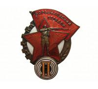 Ворошиловский стрелок РККА 2 ступени (ГУПВО)
