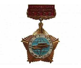 Ветеран автомобильной промышленности СССР