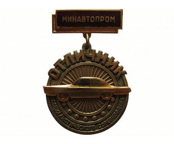 Отличник социалистического соревнования минавтопром