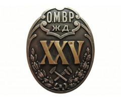 Знак отличия за долголетнюю беспорочную службу на Виндаво-Рыбинской железной дороге