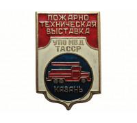 Пожарно техническая выставка УПО МВД ТаССР Казань