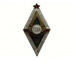Знак 100 лет ТСХА