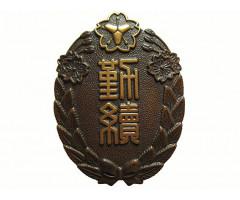 Япония знак За долгую службу в пожарной ассоциации.