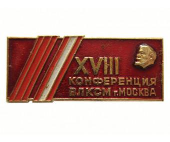 18 конференция ВЛКСМ  г.Москва