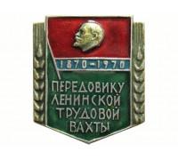 Передовику Ленинской трудовой вахты