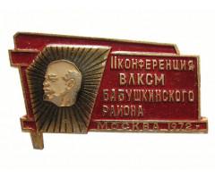 2-я конференция ВЛКСМ Бабушкинского района