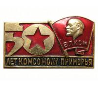 50 лет комсомолу приморья
