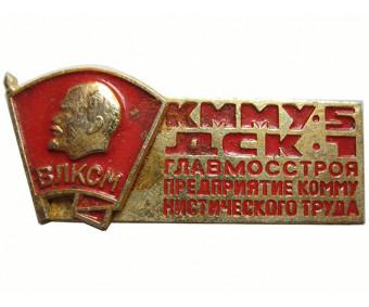 ВЛКСМ КММУ-5 ДСК-1 главмосстроя