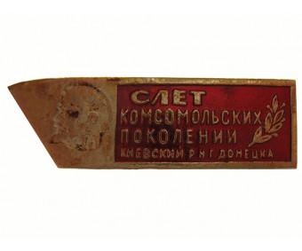 Слет комсомольских поколений Киевский р-н г.Донецка