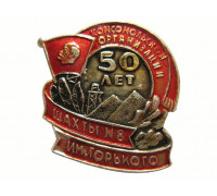 50 лет комсомольской организации шахты № 8 им. Горького