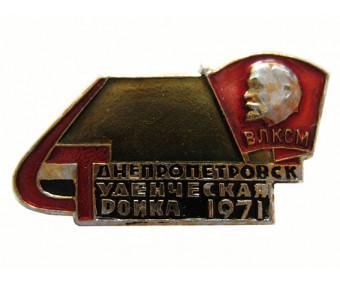ВЛКСМ Днепропетровская студенческая строика 1971