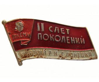 ВЛКСМ 2-й слет поколений