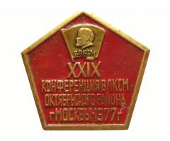 29 конференция ВЛКСМ Октябрьского района