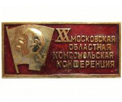 20 московская областная комсомольская конференция