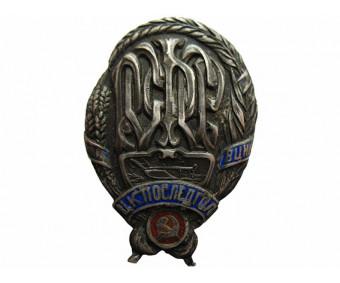 Наградной знак за активную работу в ЦК ПОСЛЕДГОЛ