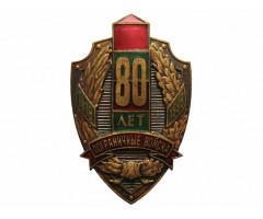80 лет пограничные войска