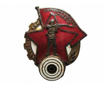 Ворошиловский стрелок Осоавиахим (большой)