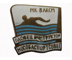 МК ВЛКСМ пловец инструктор Мособлспортсовет