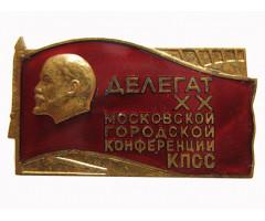 Делегат 20 Московской городской конференции КПСС
