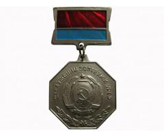 Заслуженный зоотехник УССР