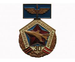 Гвардейский Минский краснознаменный 30 лет