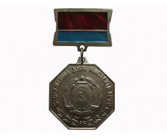 Заслуженный деятель искусств УССР