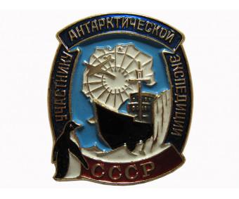 Участнику антарктической экспедиции СССР