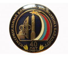 40 лет измерительный комплекс космодрома Байконур