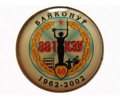 Байконур 40 лет 881 КЭУ